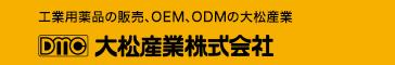工業用薬品の販売、OEM、ODMの大松産業株式会社