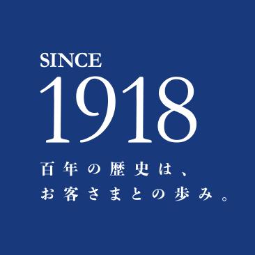 SINCE1918 百年の歴史はお客さまとの歩み。